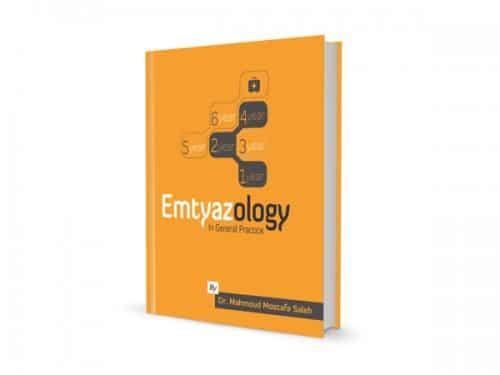 كتاب امتيازولوجى 1
