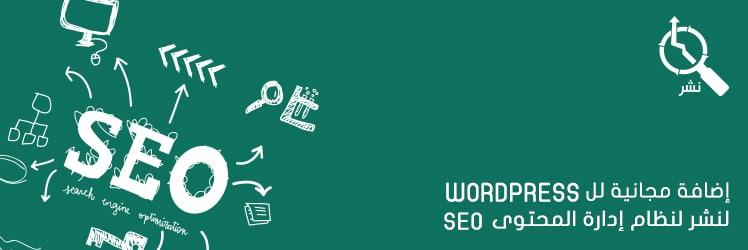 نشر اضافة عربية لتهيئة ووردبريس لمحركات البحث