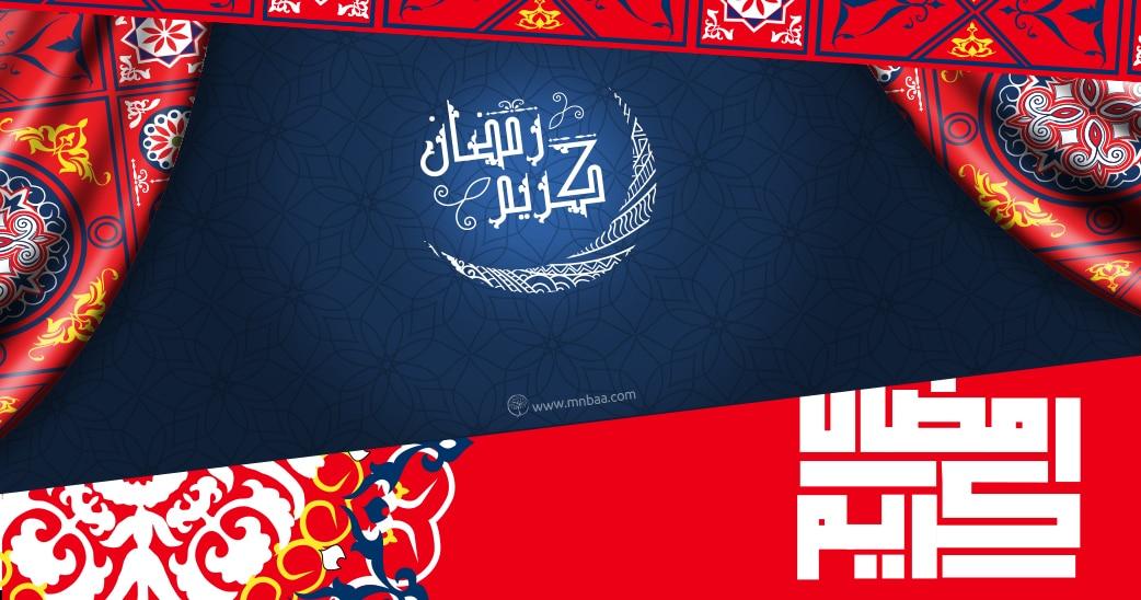 مجموعة فيكتور رمضان المجموعة الثانية 1