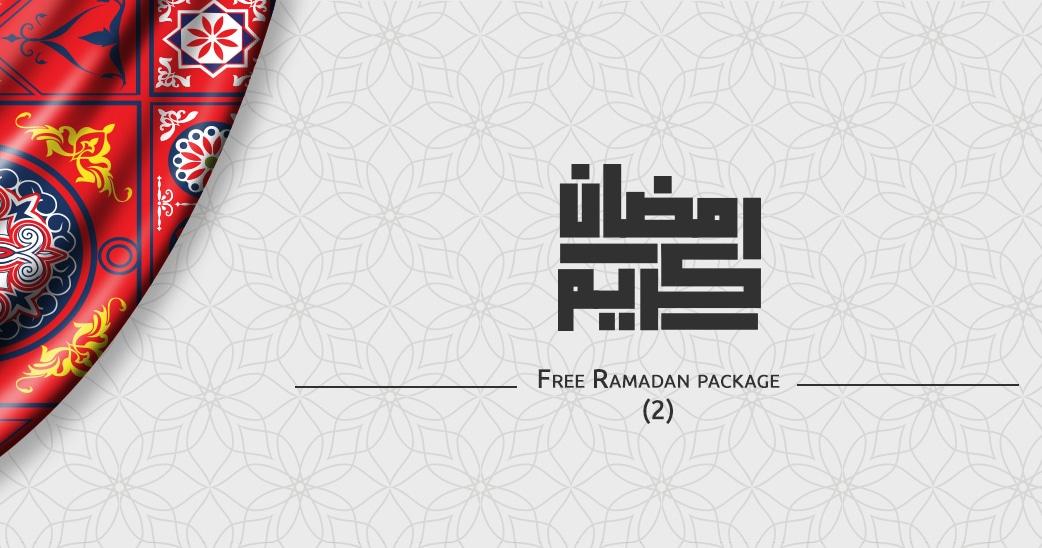مجموعة فيكتور رمضان المجموعة الثانية 2