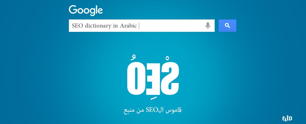 قاموس مصطلحات الـ SEO 2