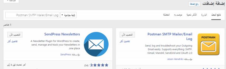 كيفية إرسال ايميل فى ووردبريس باستخدام SMTP 3