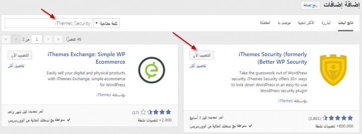 كيفية تامين موقعك وردبرس باستخدام اضافة ithemes security  (Wordpress) 2