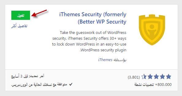 كيفية تامين موقعك وردبرس باستخدام اضافة ithemes security  (Wordpress) 4