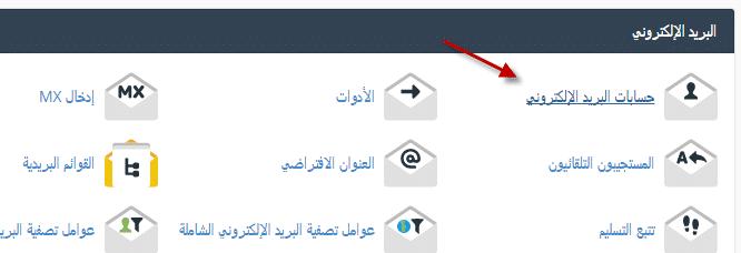 إدارة حسابات البريد الالكتروني في لوحة تحكم سي بانل(Cpanel) 1