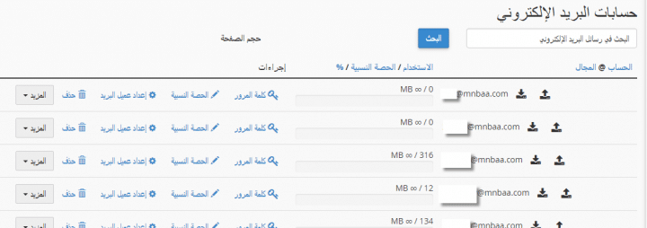 إدارة حسابات البريد الالكتروني في لوحة تحكم سي بانل(Cpanel) 6