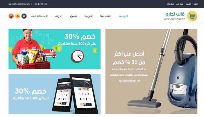 اطلاق موقع قالب السوق العربي لأصحاب المواقع 12