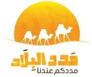 شعار وهوية اسواق مدد البلاد 1