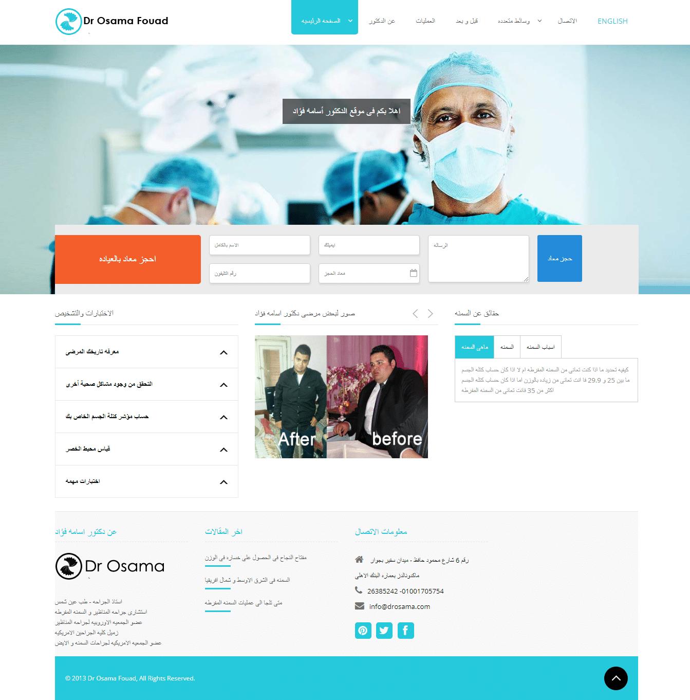 ادارة حملة إعلانية ل عيادة دكتور اسامة فؤاد جراح السمنة 2