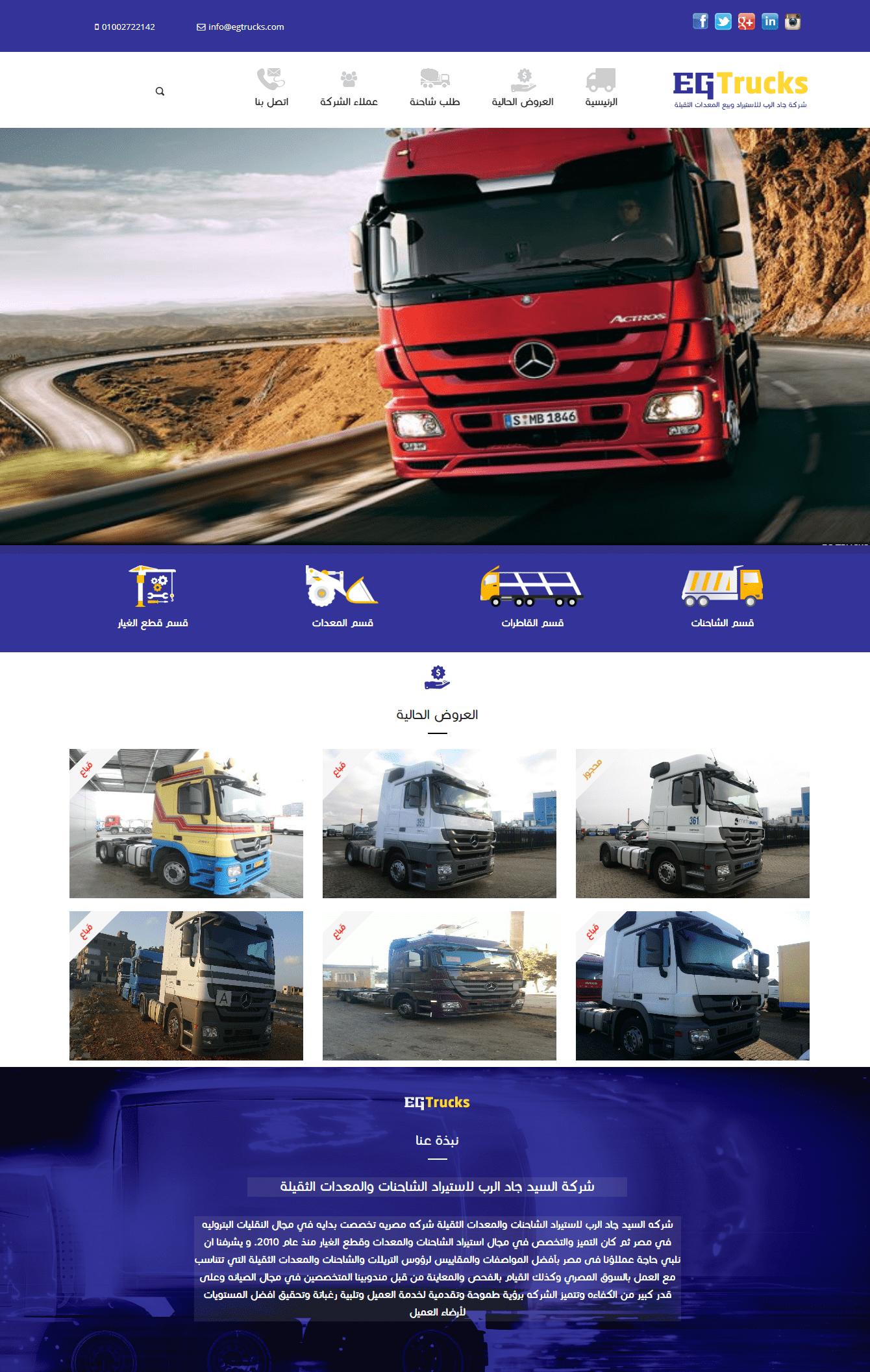 موقع شركة ايجى تراك لحاويات النقل 2