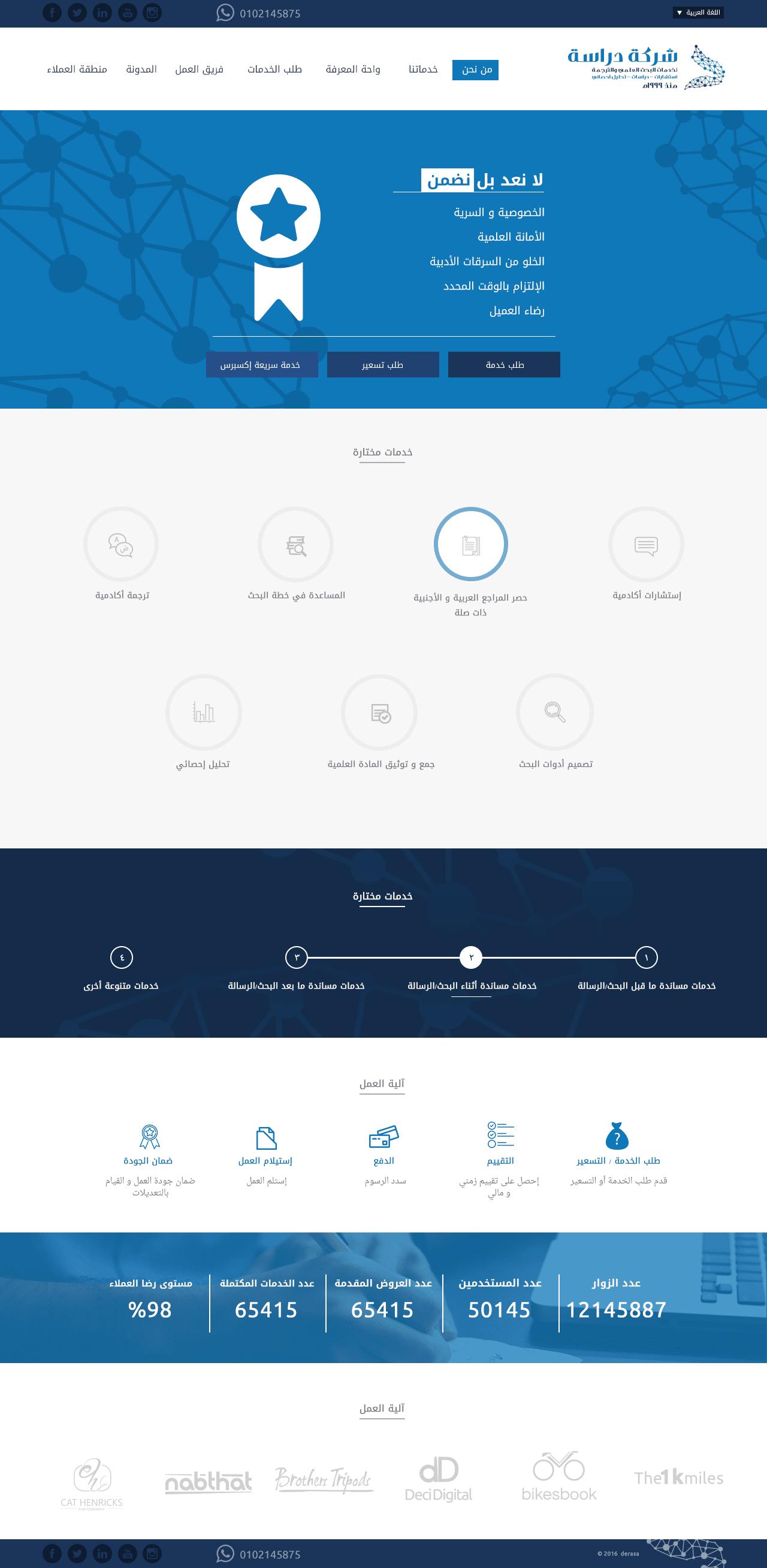 تصميم وبرمجة موقع شركة دراسة 2