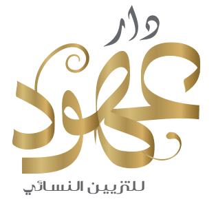 تصميم شعار صالون تجميل دار عهود 1